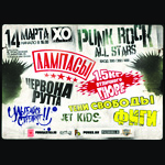 "Фестиваль ""Punk Rock All Stars"" 14 марта в клубе ""ХО"""