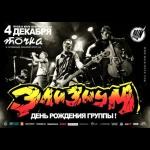 Отчет о концерте группы Элизиум 4 декабря