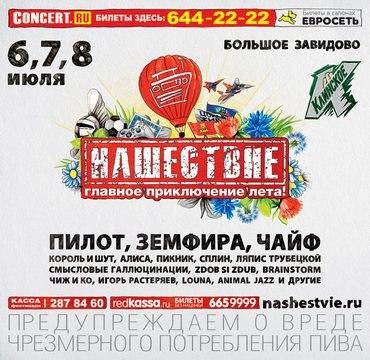 """Онлайн-трансляция фестиваля """"Нашествие-2012"""""""