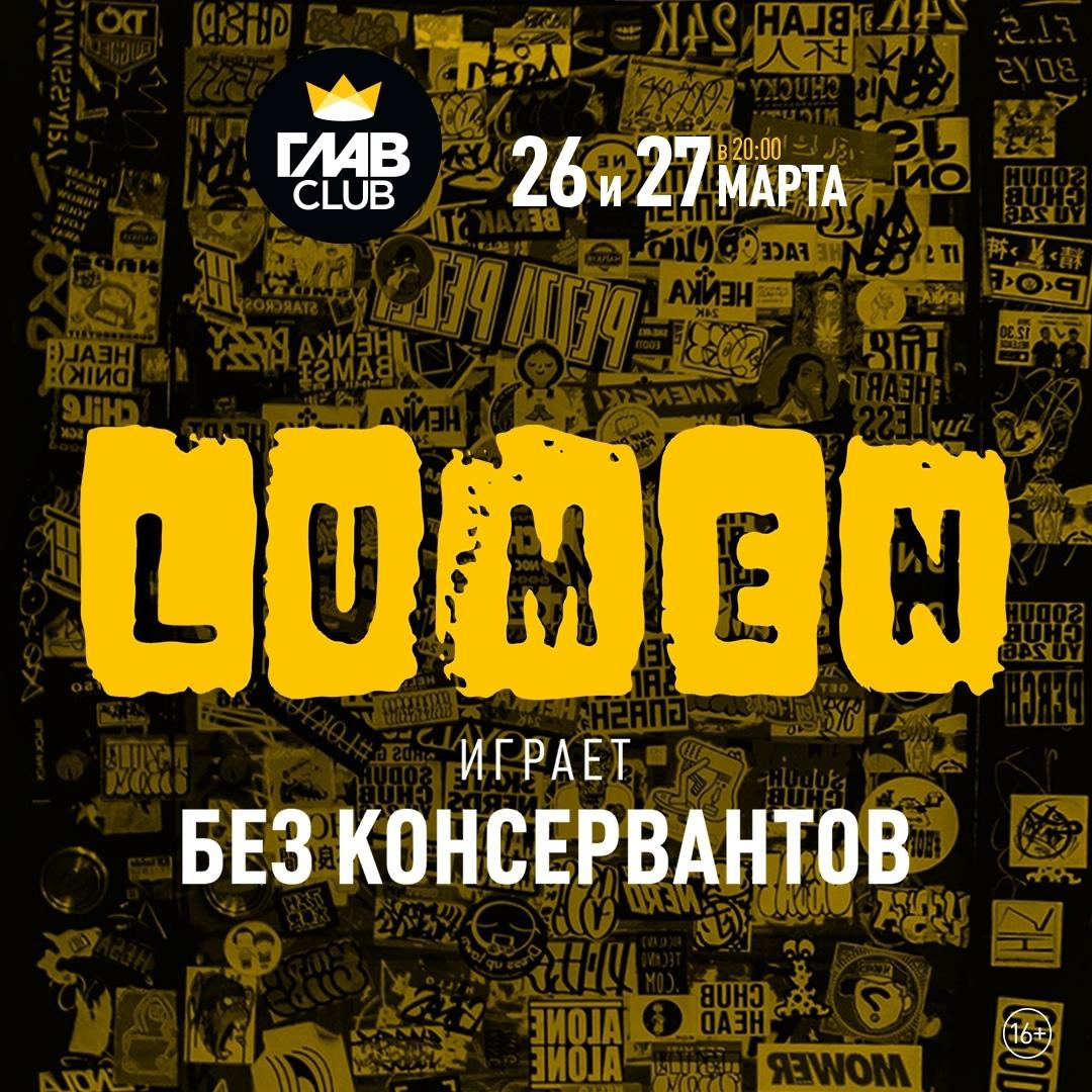 """Lumen отметил 18-летие дебютного альбома """"Без консервантов"""""""