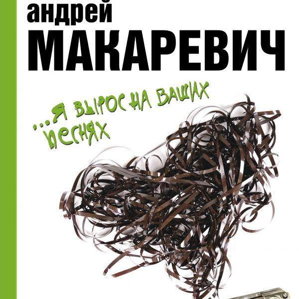 Андрей Макаревич выпускает сразу две книги