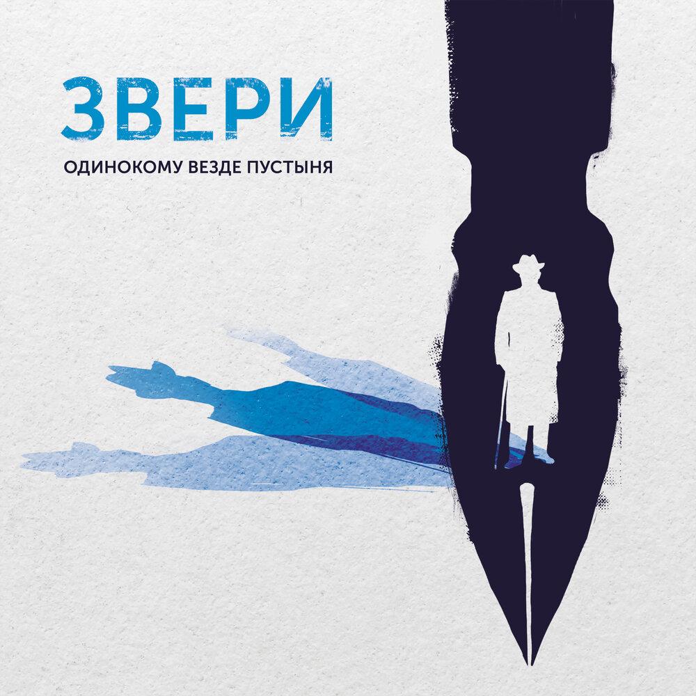 Звери записали саундтрек к рассказам Чехова