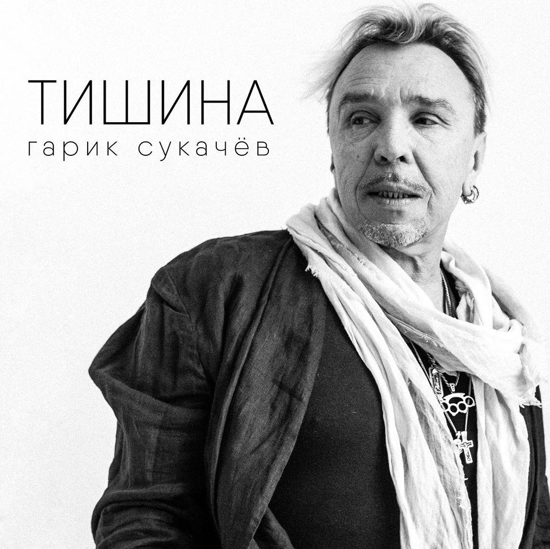 """Гарик Сукачёв выпустил """"Тишину"""""""
