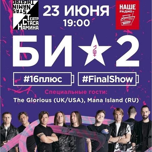 """Би-2 закончили тур """"#16плюс"""" концертом под открытым небом"""