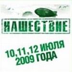 Главное приключение лета - «НАШЕСТВИЕ-2009»!