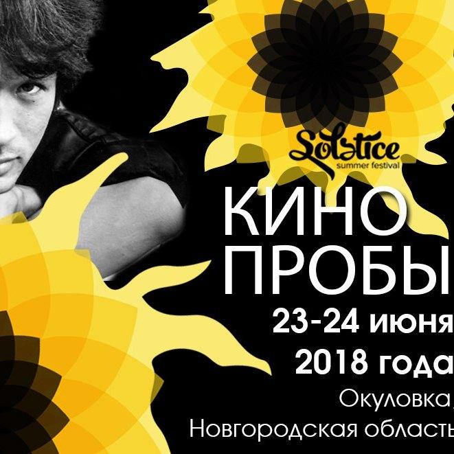 """Фестиваль """"КИНОпробы"""" назвал имена первых хедлайнеров"""