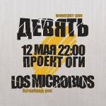 """12 мая группа """"Девять"""" даст совместный концерт с группой """"Los Microbios"""" в клубе """"Проект О.Г.И"""""""