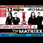 Глеб Самойлоff & The Matrixx: день рождения группы в клубе ТОЧКА 12 марта