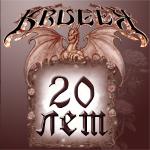 20-летие творческой деятельности рок-группы KRUGER