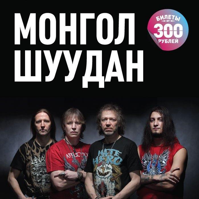 Монгол Шуудан сыграл большой концерт в Москве