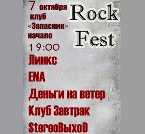 7 октября группа Эна выступит на рок-фестивале в Запаснике