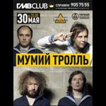 """30 мая группа """"Мумий Тролль"""" в клубе """"ГлавClub"""""""