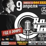Radio Чача: Концерт в CDK МАИ отменён!