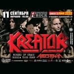 11 сентября концерт групп KREATOR и АВЕНТАЙЛ в 1ROCK!
