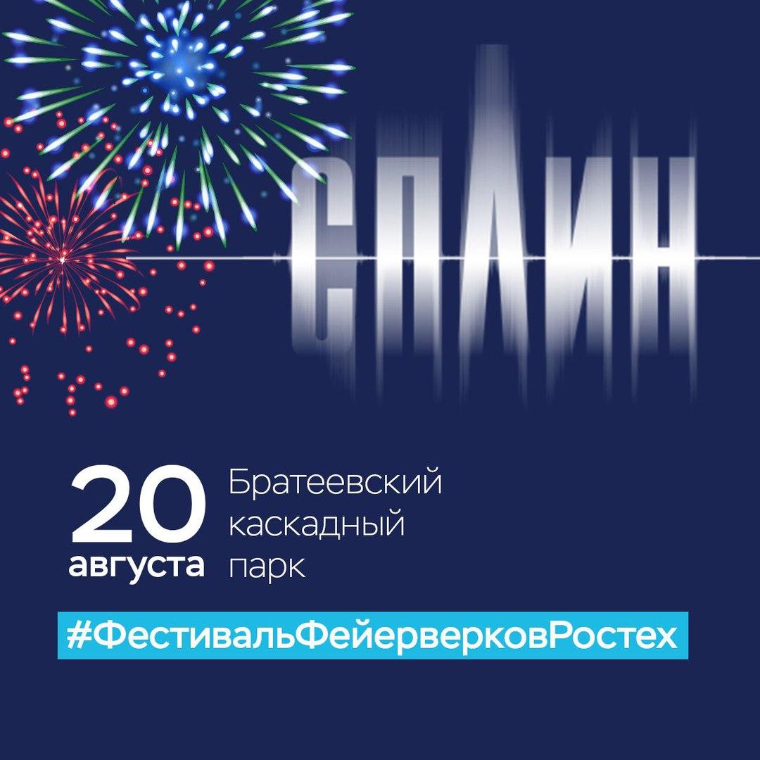 Сплин выступил на московском Международном фестивале фейерверков