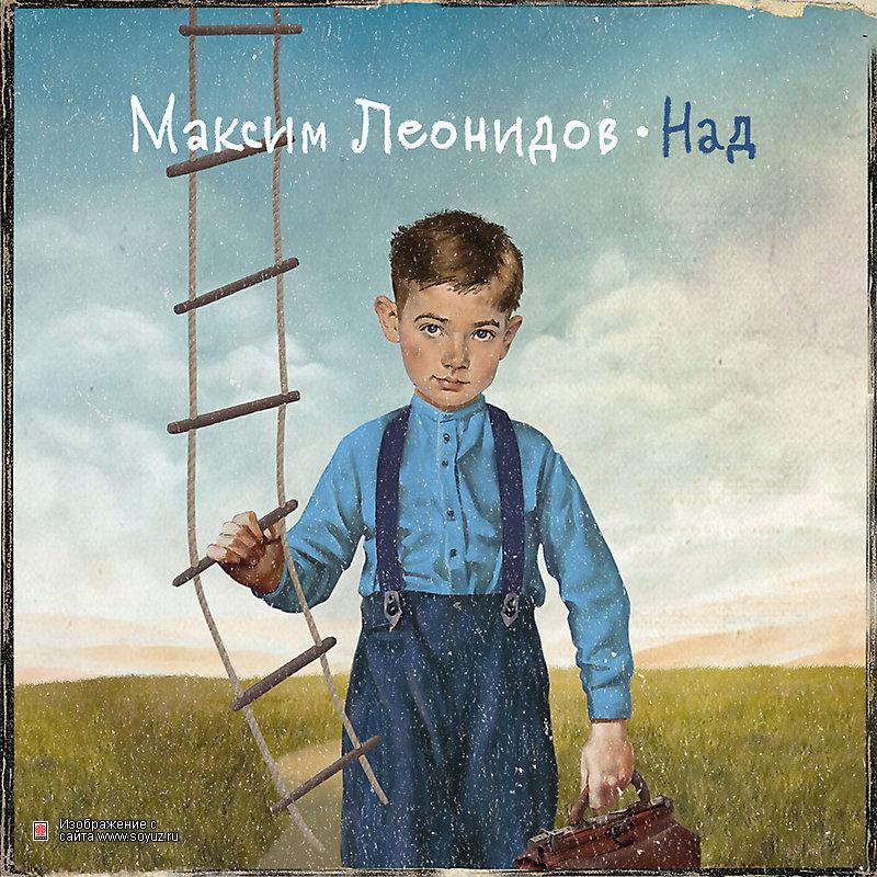 Максим Леонидов представит альбом в мае