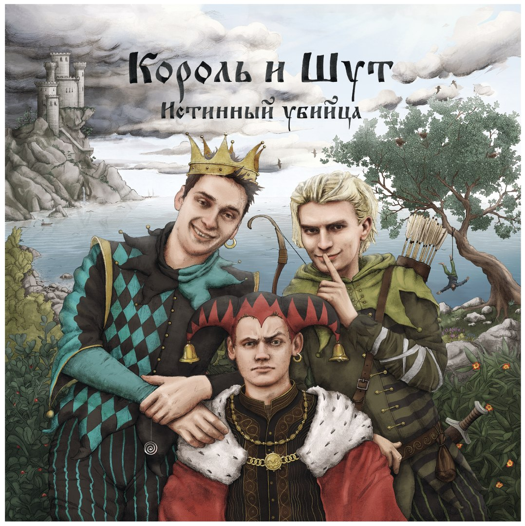 Утерянный альбом Короля и Шута будет издан на виниле