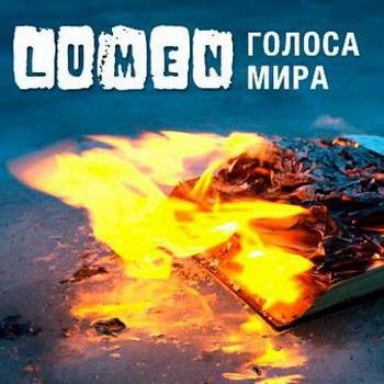 "Lumen представил ""Голоса мира"""