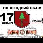 Новогодний концерт группы КОРРОЗИЯ МЕТАЛЛА 17.12. в клубе MONACLUB