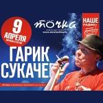 """9 апреля Гарик Сукачев с большим концертом в """"Точке"""""""