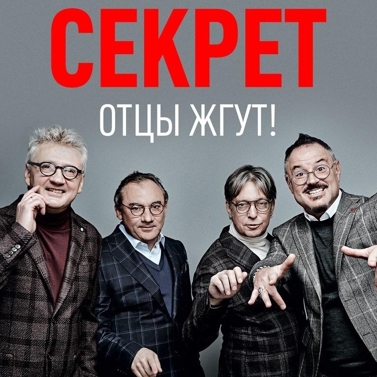 Секрет дал первый за много лет клубный концерт в Москве