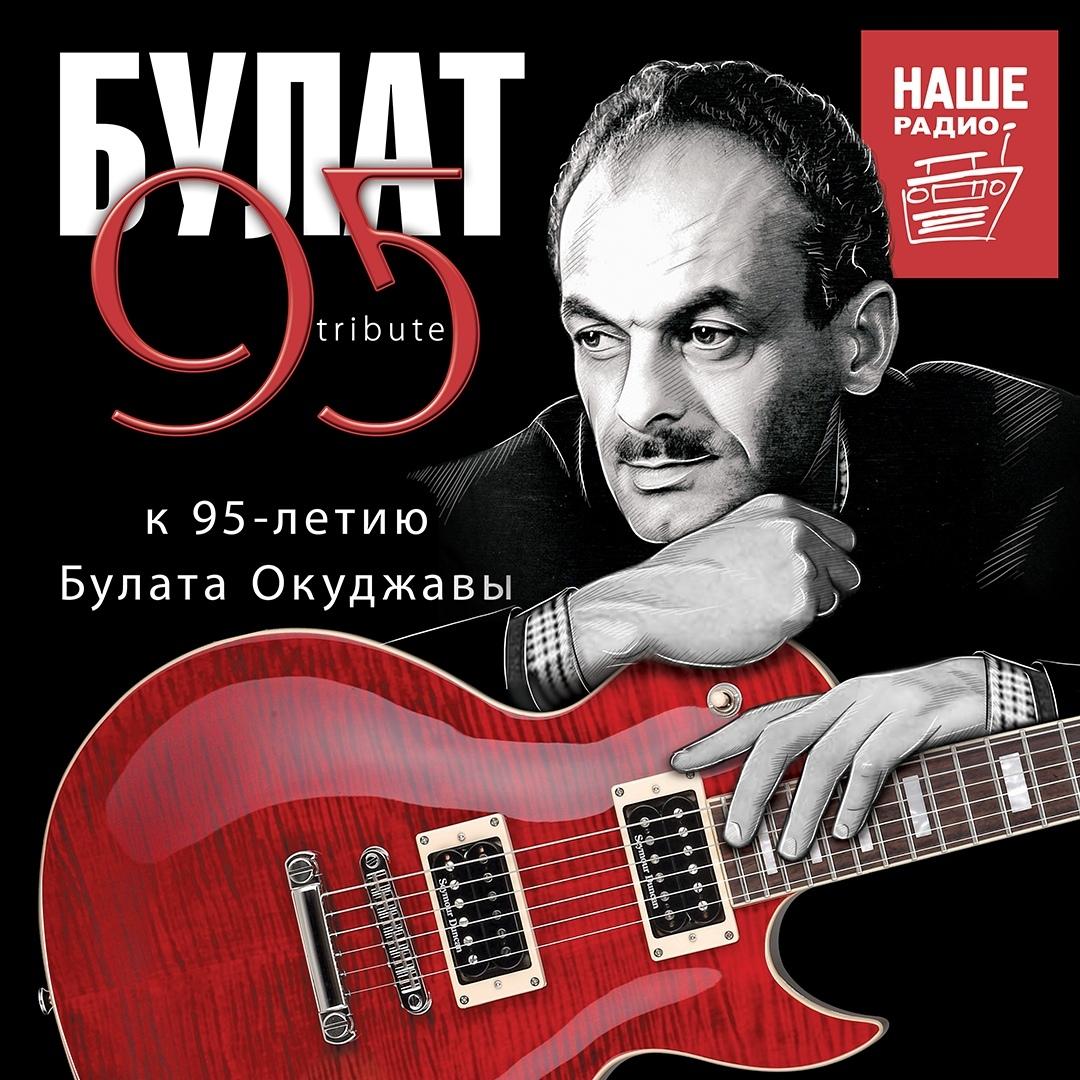 Рок-музыканты выпустили трибьют к 95-летию Булата Окуджавы