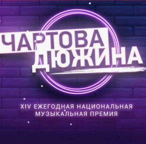 """Премия """"Чартова дюжина"""" начала второй этап голосования"""
