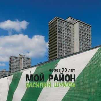 Василий Шумов спустя 30 лет записал продолжение альбома