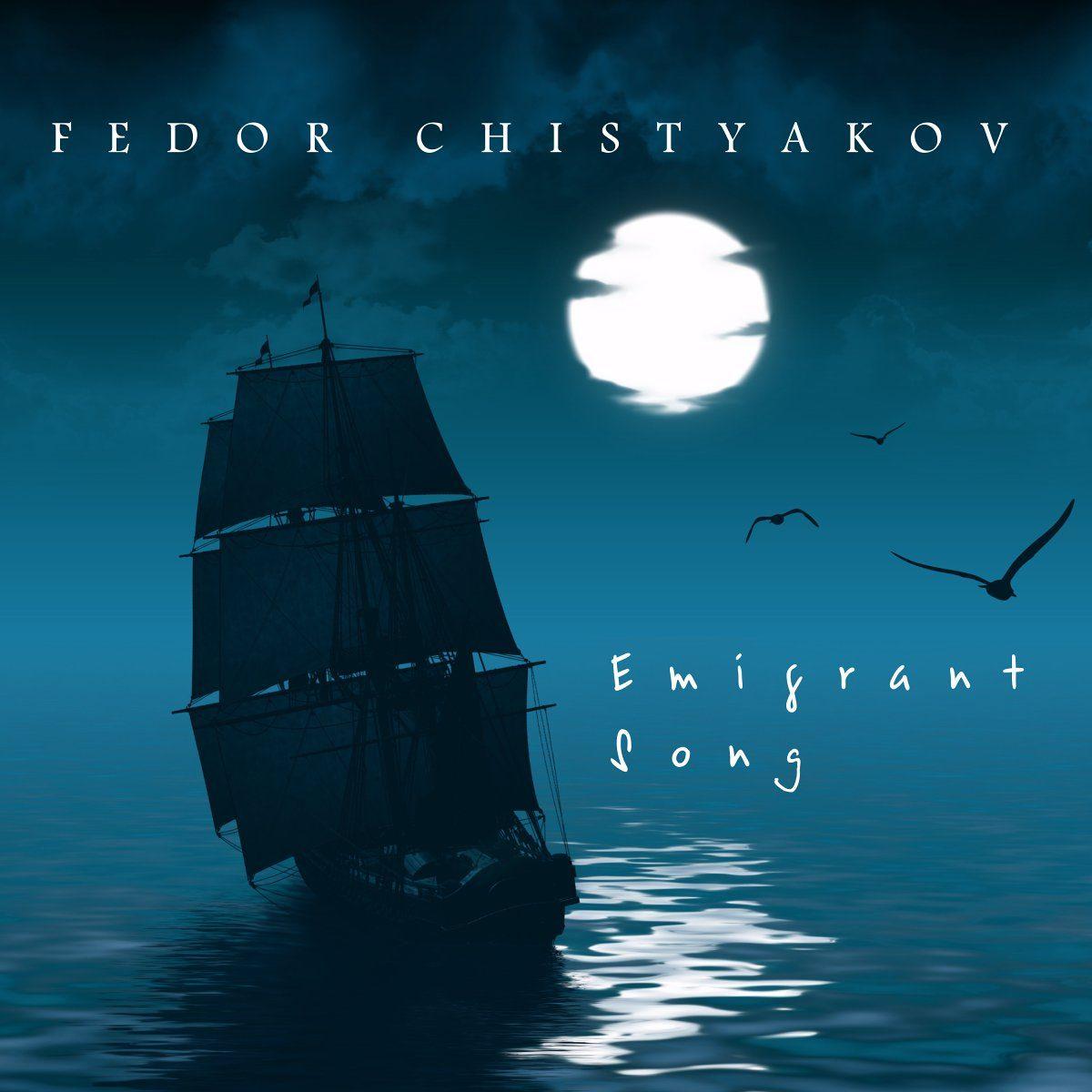 Фёдор Чистяков выпустит авторский сборник про эмиграцию