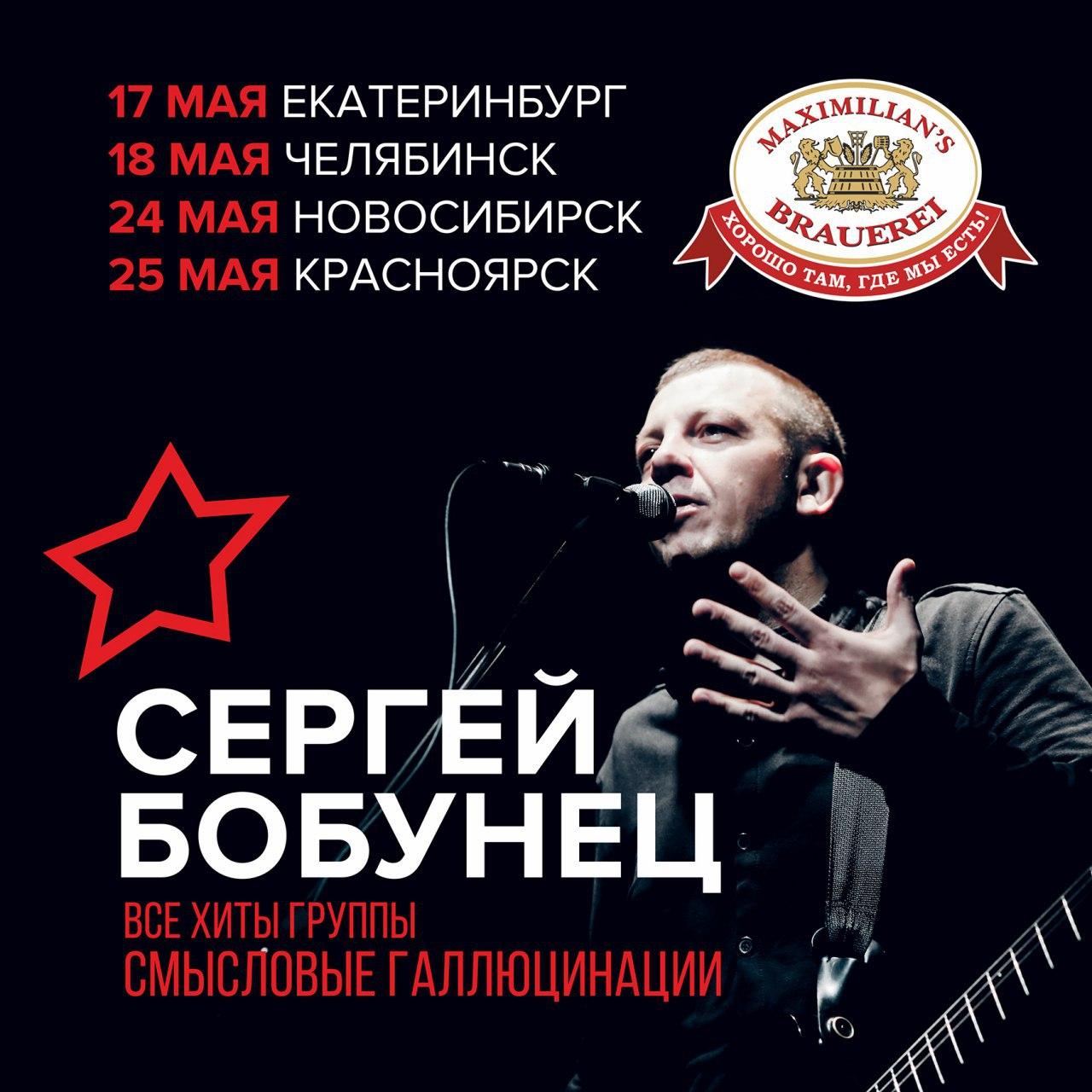 Сергей Бобунец анонсировал первые сольные концерты