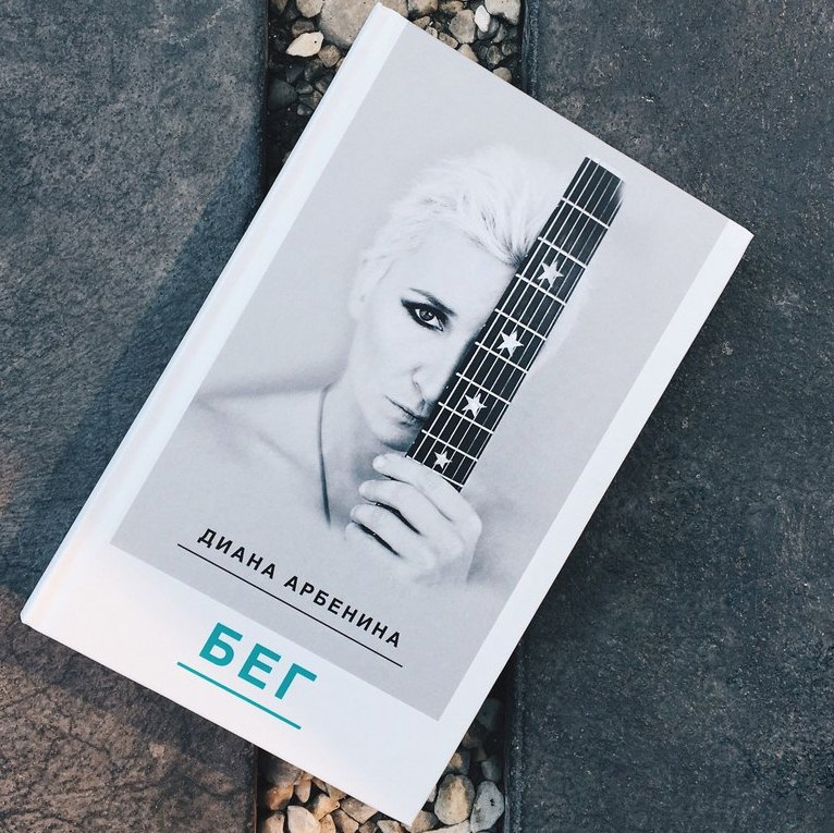 Диана Арбенина выпустила новый сборник стихов