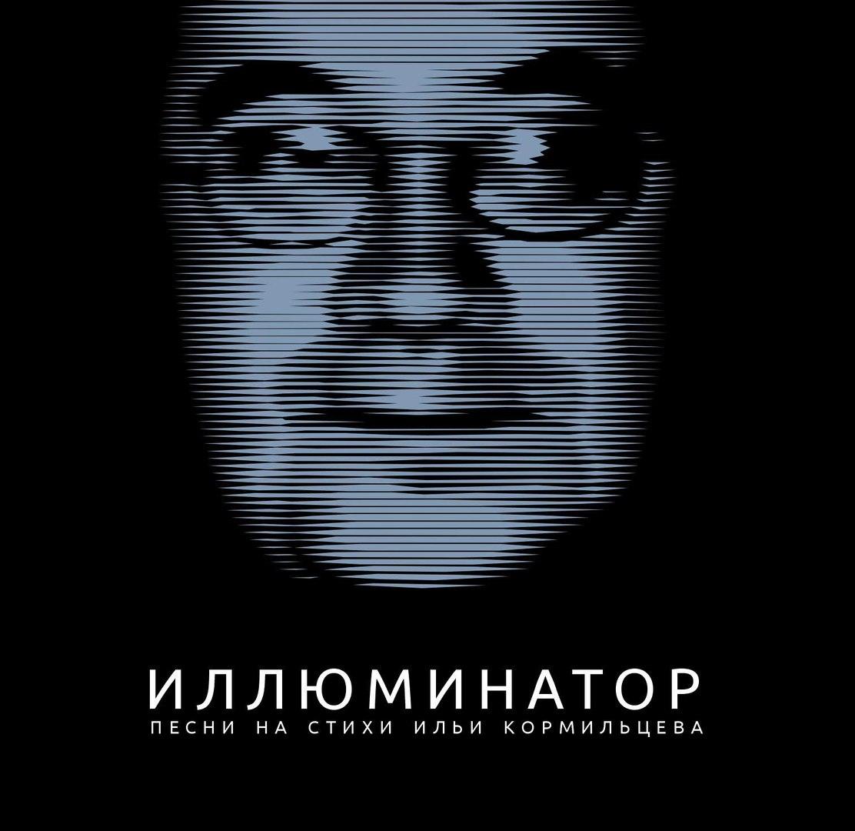 """Стал известен трек-лист трибьюта Ильи Кормильцева """"Иллюминатор"""""""