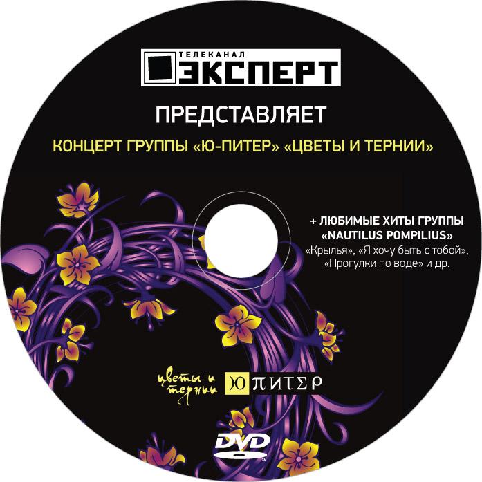 """Сюрприз от группы Ю-Питер и журнала """"Русский репортёр"""""""