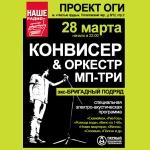 Александр Конвисер (экс-Бригадный подряд) и оркестр МП-ТРИ 28 марта в Проекте ОГИ