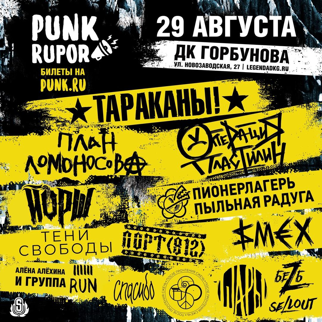 """Тараканы!, План Ломоносова и Йорш выступили на единственном московском фестивале этого лета """"PunkRupor"""""""