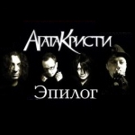 Телеверсия прощального концерта группы Агата Кристи