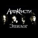 "Телеверсия концерта ""Эпилог"" группы Агата Кристи"