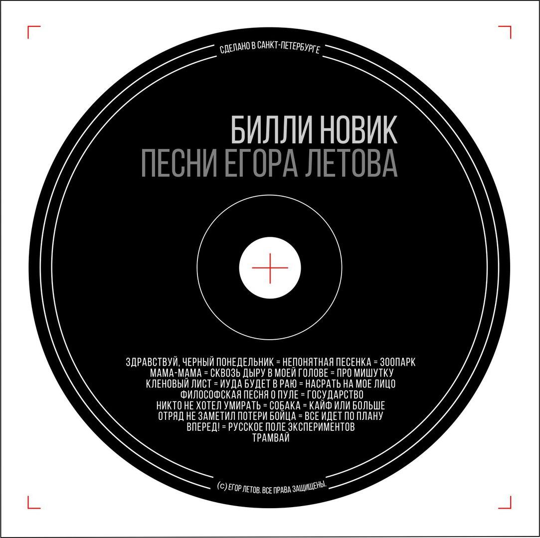 Билли Новик готовит альбом с песнями Егора Летова