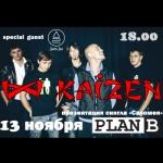 """13 ноября группа Kaizen презентует сингл """"Саломея"""" в клубе """"Plan B"""""""