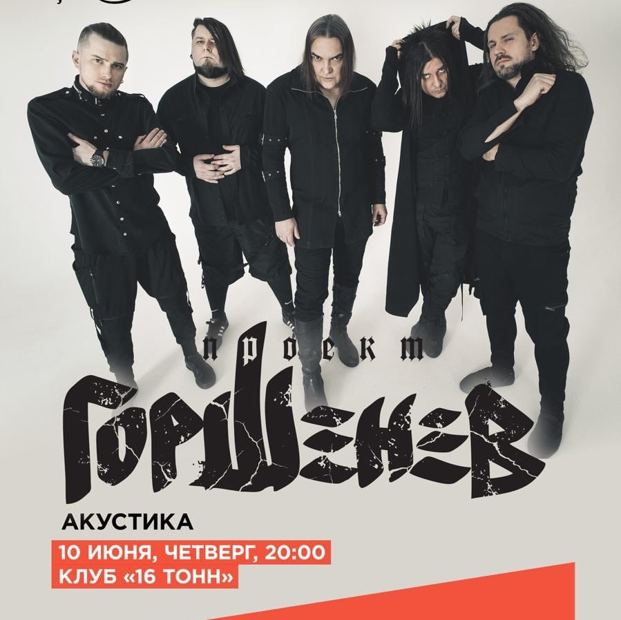 Проект ГОРШЕНЕВ сыграл акустику в Москве