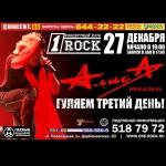 """Отчет о концерте группы Алиса в клубе """"1rock"""" 27 декабря 2009 года"""