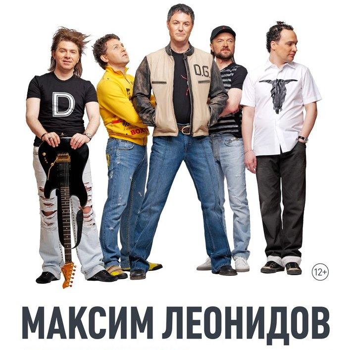 Максим Леонидов отметил 20-летие сольной карьеры большим концертом в Москве