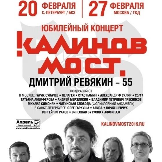Дмитрий Ревякин отметил 55-летие в Кремле