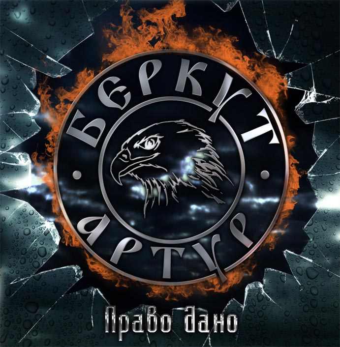 Артур Беркут выпускает мини-альбом