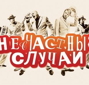 """Концерт группы Несчастный случай в московском клубе """"Arena Moscow"""" 19 ноября"""