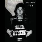 Изданы квартирные концерты Майка Науменко