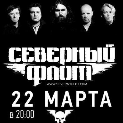 Группа Северный Флот представила в Москве новые песни