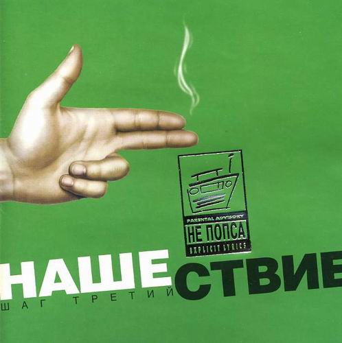 """Телеверсия фестиваля """"Нашествие"""""""