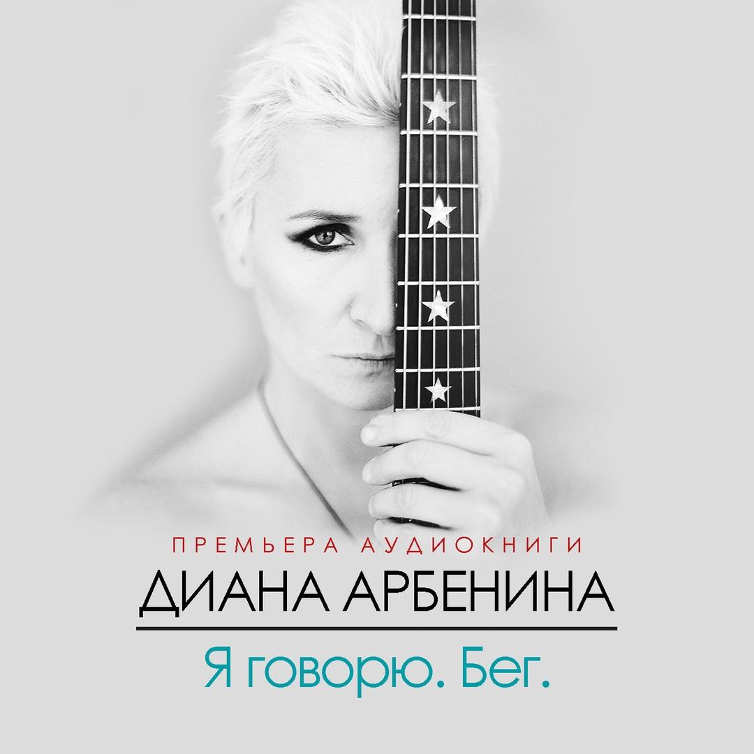 Диана Арбенина записала аудиокнигу со своими стихами