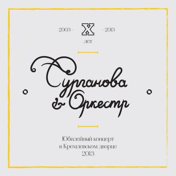 Сурганова выпускает «Юбилейный концерт в Кремлевском дворце»